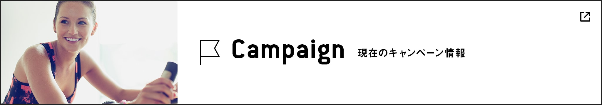 現在のキャンペーン情報