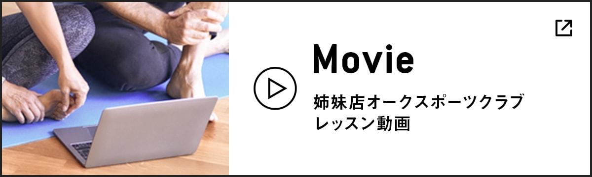 姉妹店オークスポーツクラブ レッスン動画